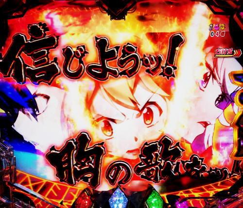 Pフィーバー戦姫絶唱シンフォギア2 1/230ver.の最終決戦 プレミア演出