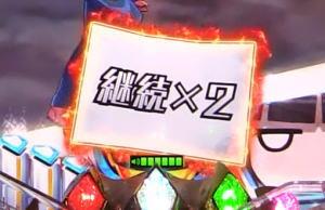 Pフィーバー戦姫絶唱シンフォギア2 1/230ver.のてがみ保留開封タイミング