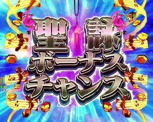 Pフィーバー戦姫絶唱シンフォギア2 1/77ver.の聖詠ボーナスチャンスの画像
