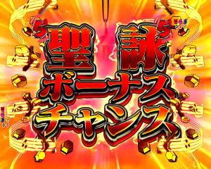 Pフィーバー戦姫絶唱シンフォギア2 1/77ver.の聖詠ボーナスチャンスタイトルの画像