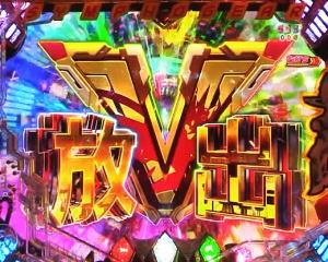 Pフィーバー戦姫絶唱シンフォギア2 1/77ver.のVストック放出時の画像