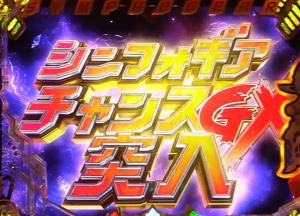 Pフィーバー戦姫絶唱シンフォギア2 1/77ver.のシンフォギアチャンス