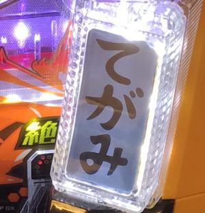 Pフィーバー戦姫絶唱シンフォギア2 1/77ver.のてがみランプの画像