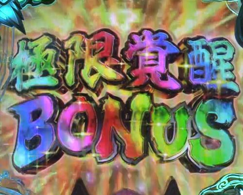 パチンコP神・天才バカボン~神SPEC~の極限覚醒BONUS