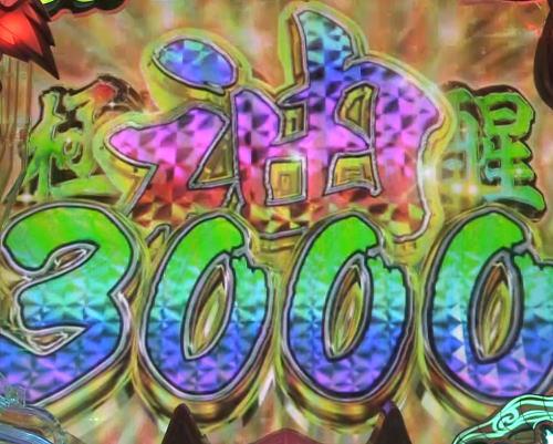 パチンコP神・天才バカボン~神SPEC~の極限覚醒BONUS:神3000