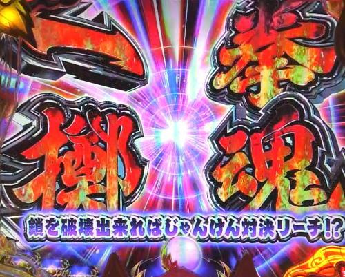 パチンコP神・天才バカボン~神SPEC~の拳魂一擲演出:タイトル