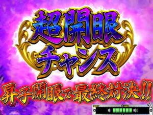 パチンコP天昇!姫相撲の超開眼チャンスの画像
