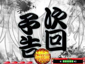 パチンコP天昇!姫相撲の次回予告の画像