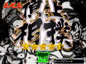 パチンコP天昇!姫相撲の頂上相撲リーチの画像