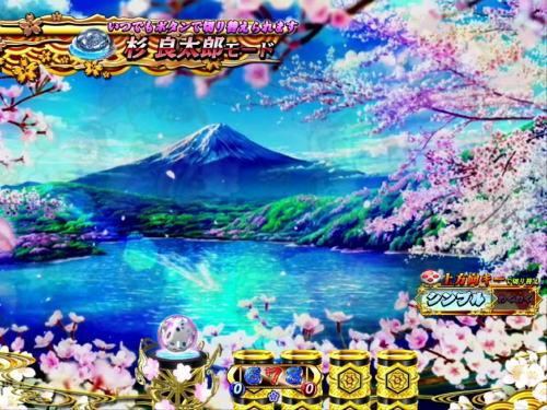 パチンコP遠山の金さん2 遠山桜と華の密偵の保留変化予告