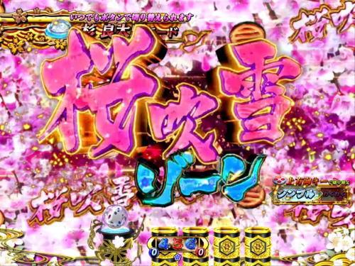 パチンコP遠山の金さん2 遠山桜と華の密偵の桜吹雪ゾーン