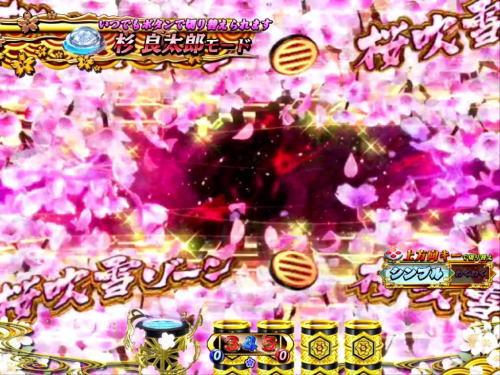 パチンコP遠山の金さん2 遠山桜と華の密偵のチャンスゾーン