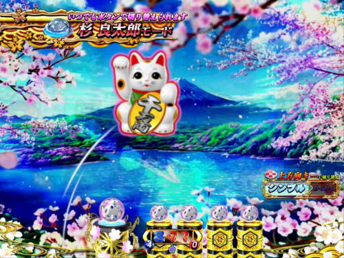 パチンコP遠山の金さん2 遠山桜と華の密偵の画像