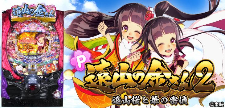 ぱちんこP遠山の金さん2 遠山桜と華の密偵JQAのキャラ画像