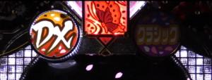 パチンコPツインループ花満開の入賞時蝶フラッシュの画像