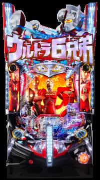 ぱちんこ ウルトラ6兄弟の筐体画像
