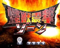 ぱちんこ ウルトラ6兄弟 Light Version Light Versionの怪獣震撃ゾーンの画像