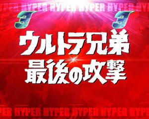 パチンコぱちんこ ウルトラ6兄弟 Light Version Light Versionの最強リーチの画像