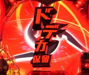 ぱちんこ ウルトラ6兄弟 Light Version Light Versionのドデカ保留の画像