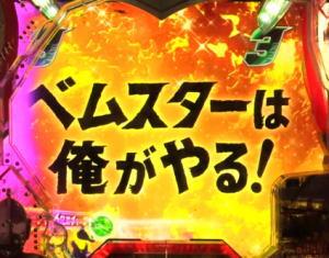 ぱちんこ ウルトラ6兄弟 Light Version Light Versionの金タイトルの画像