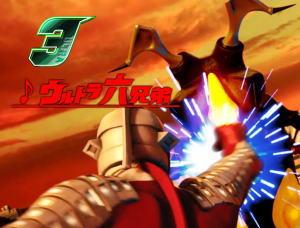 ぱちんこ ウルトラ6兄弟 Light Version Light Versionのリーチ中歌発生時の画像