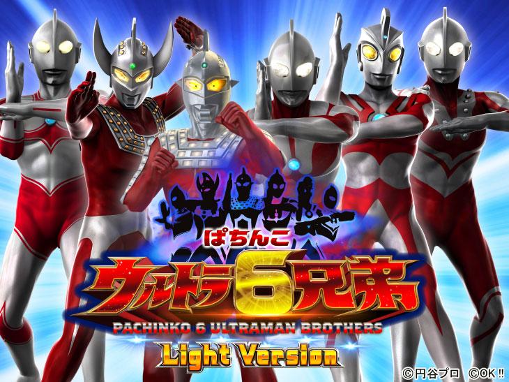 ぱちんこ ウルトラ6兄弟 Light Versionのキャラ画像