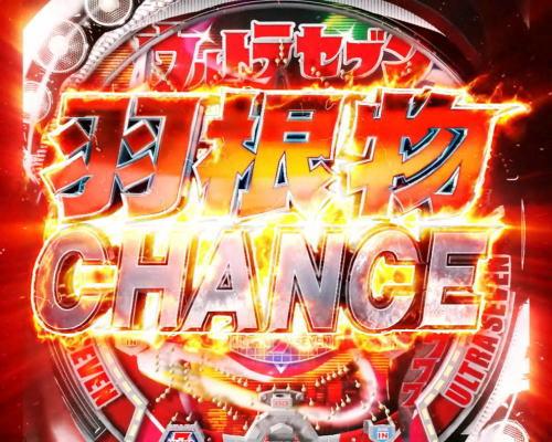 パチンコぱちんこ ウルトラ6兄弟 Light Versionの羽根モノチャンス