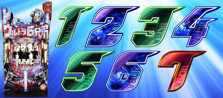 ぱちんこ ウルトラ6兄弟 Light Versionの筐体図柄画像