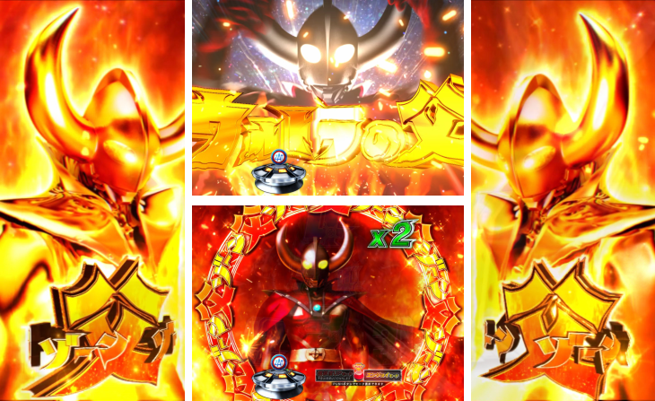 ぱちんこ ウルトラマンタロウ2のウルトラの父ゾーン