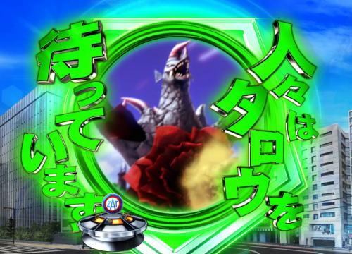 パチンコぱちんこ ウルトラマンタロウ2の怪獣ムービー