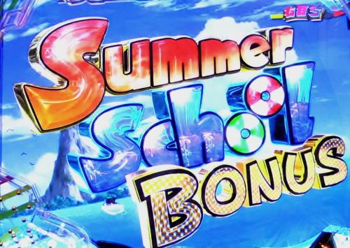パチンコPビビッドレッドオペレーションのサマースクールBONUS1画像