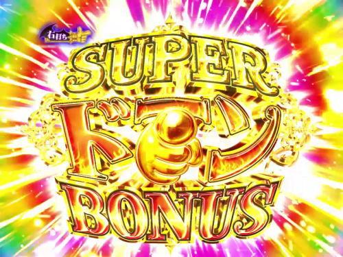 パチンコP笑ゥせぇるすまん最後の忠告のSUPERドーンBONUSの画像