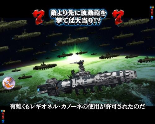 パチンコP宇宙戦艦ヤマト2202 愛の戦士たちのVSメーザー1画像