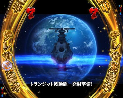 パチンコP宇宙戦艦ヤマト2202 愛の戦士たちのトランジット波動砲リーチ画像