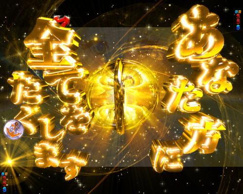 パチンコP宇宙戦艦ヤマト2202 愛の戦士たちのトランジット波動砲リーチ当否告知画像