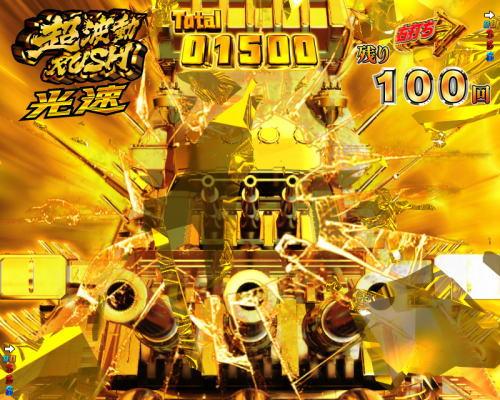 パチンコP宇宙戦艦ヤマト2202 愛の戦士たちの金ヤマト画面破壊演出画像