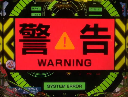 パチンコP宇宙戦艦ヤマト2202 愛の戦士たちの敵機襲来ゾーン警報画像