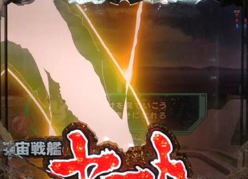 パチンコP宇宙戦艦ヤマト2202 愛の戦士たちのロゴランプ導光板予告エフェクト金画像