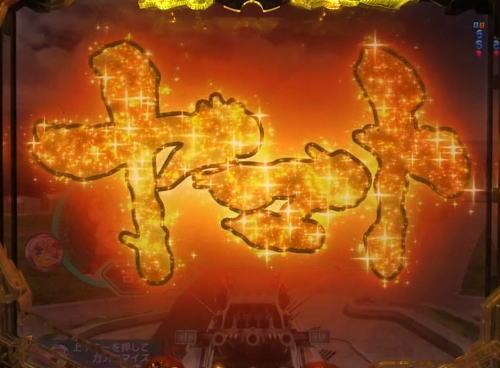 パチンコP宇宙戦艦ヤマト2202 愛の戦士たちのロゴランプ導光板予告ロゴ金画像