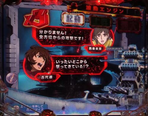 パチンコP宇宙戦艦ヤマト2202 愛の戦士たちの会話予告赤→赤画像