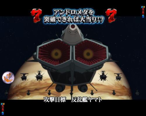 パチンコP宇宙戦艦ヤマト2202 愛の戦士たちのVSアンドロメダ1画像