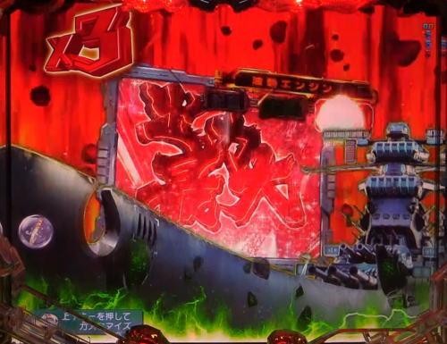 パチンコP宇宙戦艦ヤマト2202 愛の戦士たちの波動エンジン出力最大画像