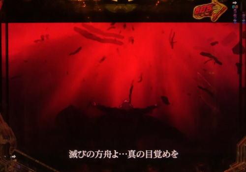 パチンコP宇宙戦艦ヤマト2202 愛の戦士たちの導入ムービーセリフ色白画像