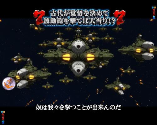 パチンコP宇宙戦艦ヤマト2202 愛の戦士たちのVSゴーランド1画像