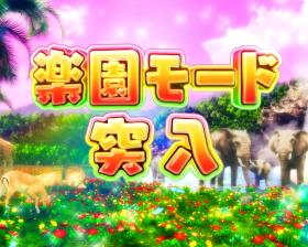 パチンコP野生の王国GO M2-Tの楽園モード画像