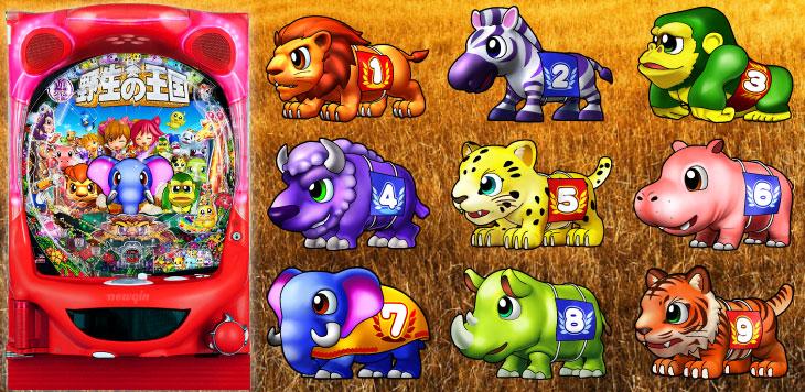 パチンコP野生の王国GO M-T YT800の筐体図柄画像