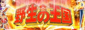 パチンコP野生の王国GO M-T YT800の変動開始時ロゴ落下演出画像