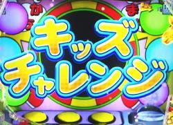 パチンコP野生の王国GO M-T YT800のキッズチャレンジ画像