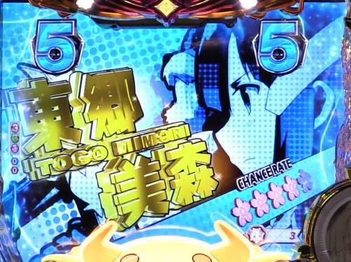 パチンコP結城友奈は勇者であるのバーテックスリーチの金タイトルの画像