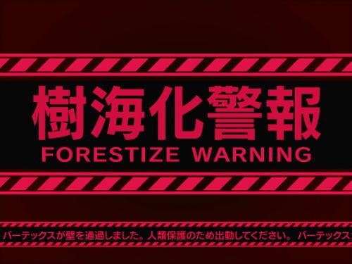 パチンコP結城友奈は勇者であるの樹海化警報の画像